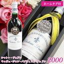 <あす楽>即日発送【2000年ワイン】【数量限定】シャトーデュドン キュヴェ・ジャン・バプティスト・デュドン(ボトルネームタグ付き…