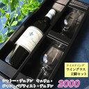 <あす楽>即日対応【2000年ワイン&テイスティングワイングラス2脚付き】【数量限定】シャトーデュドン キュヴェ・ジャン・バプティ…