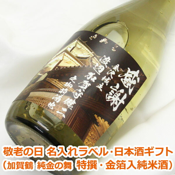父の日オリジナル名入れラベル 日本酒ギフト(加賀鶴 純金の舞 特撰・金箔入純米酒)【酒 日本酒 父の日 父 贈り物 ギフト プレゼント 名入れ メッセージ 2017 特別な贈り物 一つだけ】【父の日】