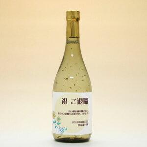 オリジナル名入れラベル日本酒ギフト(記念日)(加賀鶴純金の舞特撰・金箔入純米酒)
