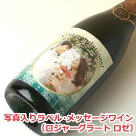 【格言名言】写真入りラベル・メッセージワイン(スパークリング スペイン ロジャーグラート ロゼ)【写真入り】【贈り物】【ギフト】【プレゼント】