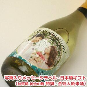 オリジナル名入れラベル日本酒ギフト(メッセージ・写真入)(加賀鶴純金の舞特撰・金箔入純米酒)