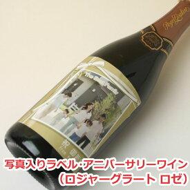 【記念日】写真入りラベル・アニバーサリーワイン(スペイン ロジャーグラート ロゼ)【写真入り】【贈り物】【ギフト】【プレゼント】
