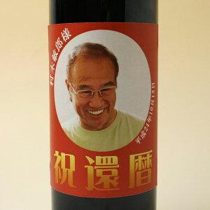 アニバーサリーワイン(写真入)(イタリアチェッキキャンティ赤)