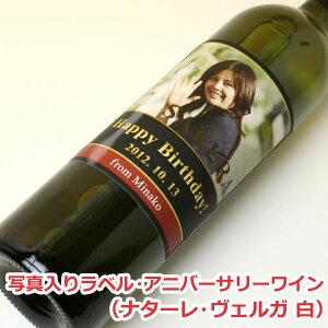 【記念日】写真入りラベル・アニバーサリーワイン(イタリア ナターレ・ヴェルガ 白)【写真入】【贈り物】【ギフト】【プレゼント】