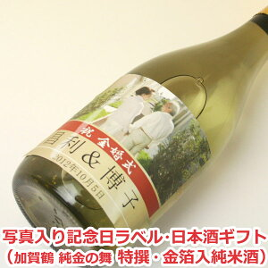オリジナル名入れラベル日本酒ギフト(記念日・写真入)(加賀鶴純金の舞特撰・金箔入純米酒)