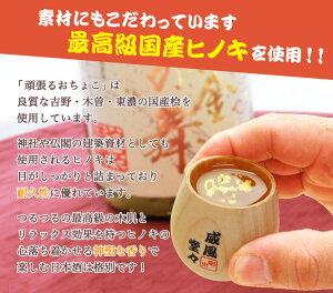 純金の舞&ヒノキおちょこ・国産ヒノキ