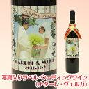 写真入り プレゼント【結婚祝い】【内祝い】【名入れ】ウエディングワイン 写真入(イタリア ナターレ・ヴェルガ)【包装無料】贈り物…