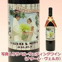 ウエディングワイン(写真入)(イタリアナターレ・ヴェルガ)