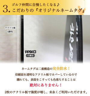 オリジナルネームタグおすすめ3