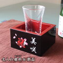 名入れ 塗枡&酒盃(ガラス製)/お祝いの贈り物に縁起の良い黒の塗枡/お名前が入れられます/冷酒グラスの酒盃がセットになった酒器セッ…