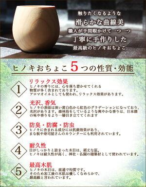 ヒノキおちょこ5つの効能