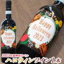 ハロウィンワイン1本(イタリア ナターレ・ヴェルガ)赤ワイン 白ワイン【ハロウィン ワイン】【贈り物】【ギフト】【プレゼント】【ハ…