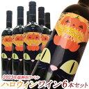 ハロウィンワイン6本セット(イタリア ナターレ・ヴェルガ)赤ワイン 白ワイン【ハロウィン ワイン】【贈り物】【ギフト】【プレゼン…