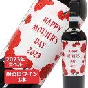 <あす楽>即日対応/母の日ワイン1本(イタリア ナターレ・ヴェルガ)/赤ワインor白ワイン/2021年が入った母の日用の華やかなデザイン…