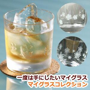 【クリスタルダルク】【ロックグラス】マイグラスコレクション