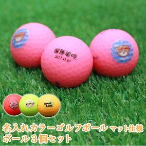 カラーゴルフボール名入れ3個セット