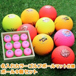 カラーゴルフボール名入れ6個キーホルダーセット