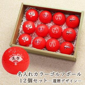 カラーゴルフボール名入れ12個セット・還暦デザイン