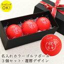 【あす楽】カラーゴルフボール ゴルフ ボール 名 入れ3個【赤】 還暦デザイン【贈り物】【ギフト】【プレゼント】ホールインワン 記念…