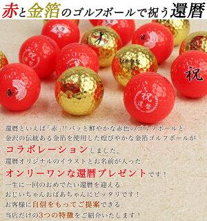 赤と金箔のゴルフボールで祝う還暦