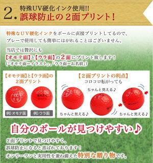 カラーゴルフボール・おすすめ2