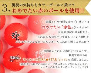 おすすめ3・鮮やかな赤いカラーゴルフボール