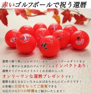 赤いボールで祝う還暦