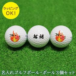ゴルフボール名入れ3個セット