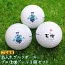 【包装無料】ゴルフボール ゴルフ ボール 名 入れ3個【あす楽】【プロ仕様】【贈り物】【ギフト】【プレゼント】ホールインワン 記念…