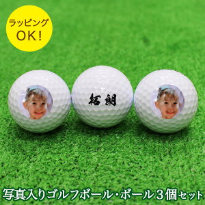 写真入りゴルフボール3個セット