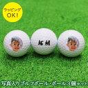 【包装無料】ゴルフボール ゴルフ ボール 写真 入り 3個 【名入れ】【プレゼント】【ギフト】【贈り物】ホールインワン 記念品 ゴル…