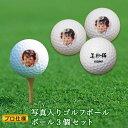 【包装無料】ゴルフボール ゴルフ ボール 写真 入り 3個 【プロ仕様】【名入れ】【プレゼント】【ギフト】【贈り物】ホールインワン …