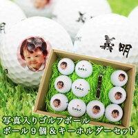 写真入りゴルフボール9個&キーホルダーセット