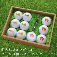 名入れゴルフボール9個&キーホルダーセット