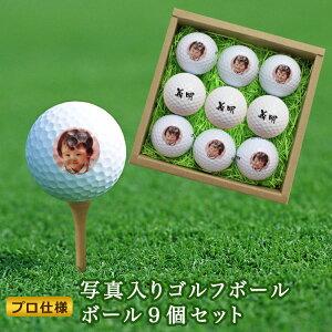 写真入りゴルフボール9個セット