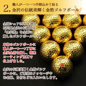 伝統美輝く金箔ゴルフボール
