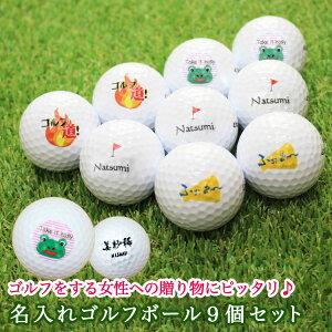 女性デザイン_ゴルフボール9名入れ個セット