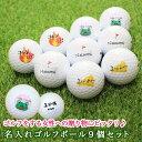 【あす楽対応・包装込み】即日 ゴルフボール ゴルフ ボール 名 入れ9個【贈り物】【ギフト】【プレゼント】ホールインワン 記念品 …