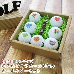 【母の日ギフト】名入れゴルフボール6個&キーホルダーセット