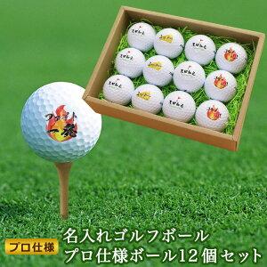 プロ仕様名入れゴルフボール12個セットサムネイル画像