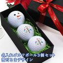 【あす楽】ゴルフボール 名入れ 3個セット 雪だるまデザイン【贈り物】【ギフト】【プレゼント】ホールインワン 記念品 ゴルフコンペ…