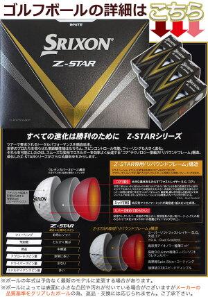 スリクソンZ-STARボールの説明【2021モデル】
