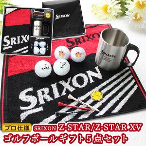スリクソンZ-STAR/Z-STARXVゴルフボールギフト5点セット
