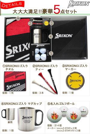 スリクソンゴルフボール5点セット商品内容
