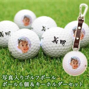 写真入りゴルフボール6個&キーホルダーセット