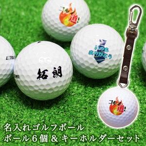 名入れゴルフボール6個&キーホルダーセット