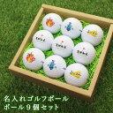 【あす楽・包装無料】ゴルフボール 名入れ 9個セット【贈り物】【ギフト】【プレゼント】ホールインワン 記念品 ゴルフコンペ 景品…