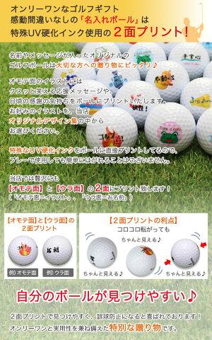 2面プリントのゴルフボール