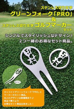 グリーンフォークPRO&ゴルフマーカーセット
